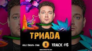 Сериал ТРИАДА музыка OST 6 Holy Drops– Fhin Борис Дергачев Любовь Аксенова