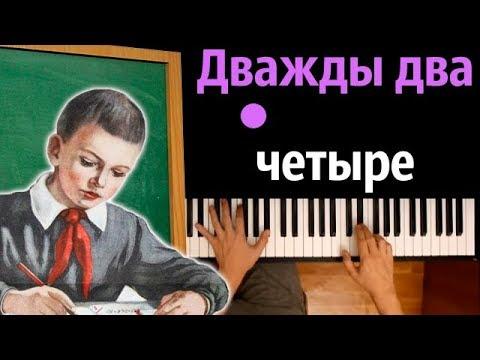 Дважды два четыре ● караоке   PIANO_KARAOKE ● ᴴᴰ + НОТЫ & MIDI   1 сентября 2019