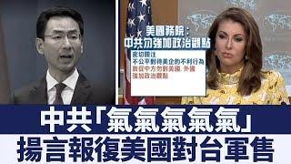 美國持續挺台 中共揚言報復|新唐人亞太電視|20190717