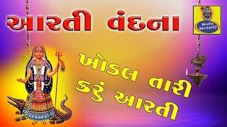 ખોડલ તારી કરું આરતી | આરતી વંદના | Aarti Vandana | Studio Shrinathji