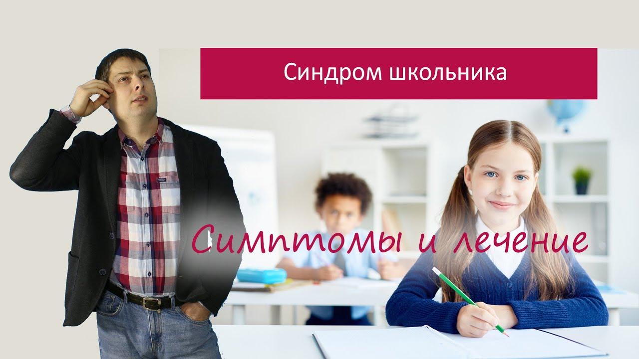 Синдром школьника: то, что мешает изучать иностранные языки