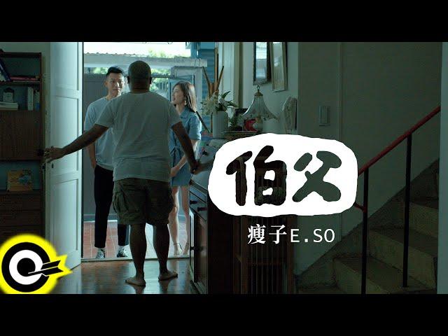 瘦子E.SO【伯父 Bo Fu】Official Music Video