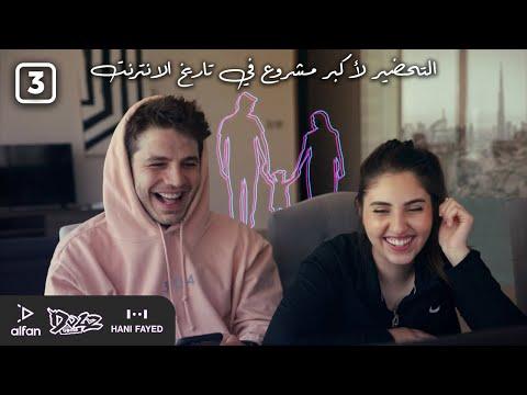 وثائقي انس و اصالة : التخطيط لأكبر حدث في تاريخ اليوتيوب ( الحلقة 3 ) - Ahmed AL Nasheet - أحمد النشيط
