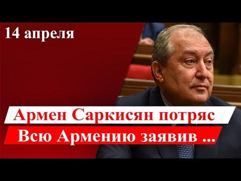 ГЛАВНАЯ НОВОСТЬ | ОТКРЫЛАСЬ ПРАВДА ДЛЯ АРМЯН - ТАКОГО ВЫ ЕЩЕ НЕ ЗНАЛИ!!! Новости Армении!