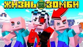ЖИЗНЬ ЗОМБИ #1! Я ТЕПЕРЬ МЕРТВЕЦ! ЖИЗНЬ ПОСЛЕ СМЕРТИ! Minecraft
