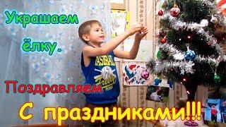 С Новым годом и Рождестовм. Украшаем ёлку. (12.18г.) Семья Бровченко.