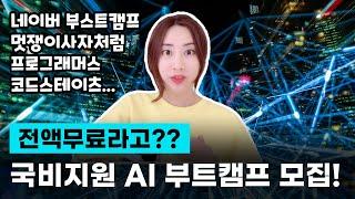 인공지능 강의 국비지원 부트캠프 전액무료 정리!!