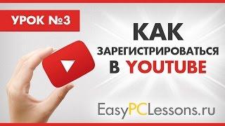 Как зарегистрироваться в YouTube