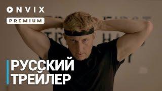 Кобра Кай | Русский трейлер | Сериал [2018, 1-й сезон]