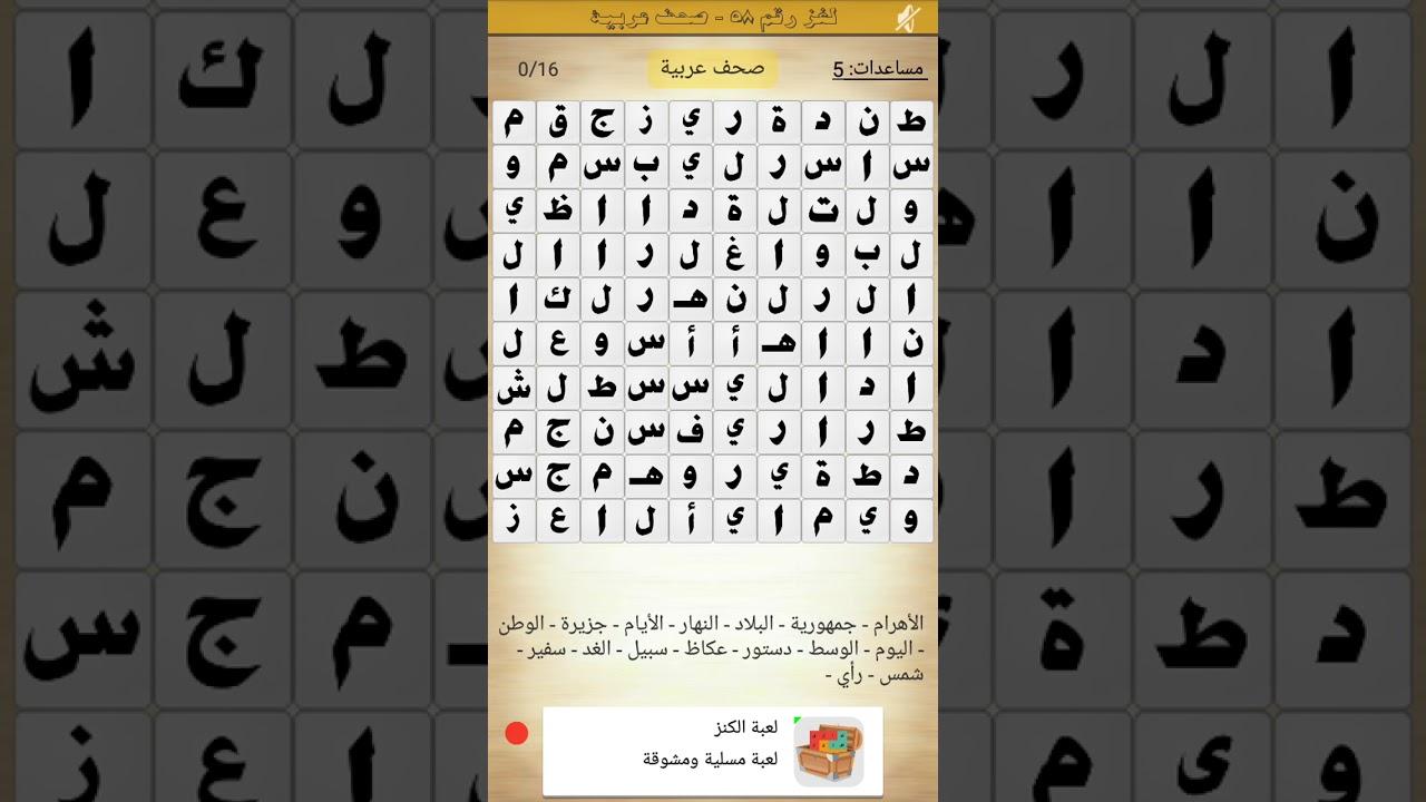 لغز 58 صحف عربية كلمة السر هي صحيفة عربية مشهورة تصدر في لندن مكونة من 5 ح
