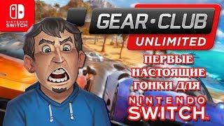 Первые настоящие гонки для Nintendo Switch / Gear Club Unlimited