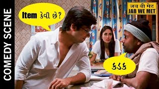 JAB WE MET Comedy Scene in GUJARATI | GUEST HOUSE SCENE | KAREENA KAPOOR | SHAHID KAPOOR