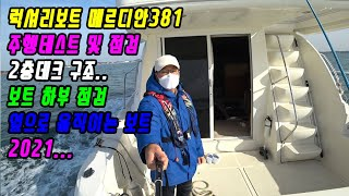 메르디안381테스트점검, 중고보트소개