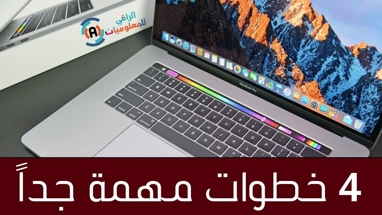 4 خطوات يجب عليك القيام بها قبل بيع جهاز الـ Mac الخاص بك !