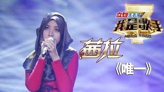我是歌手-第二季-第14期-Shila茜拉《唯一》-【湖南卫视官方版1080P】20140411 thumbnail