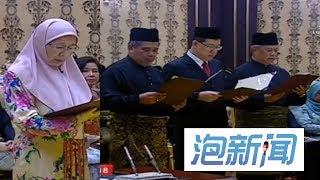 21/05: 马国首轮部长宣誓就职  内阁展现多元色彩