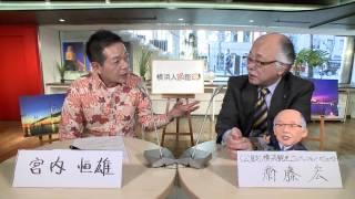 横浜人図鑑 第72回 齋藤 宏さん(2016年5月10日(火)放送)