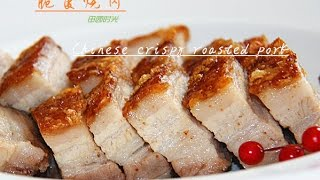 【田园时光美食】 脆皮烧肉Chinese crispy roasted pork