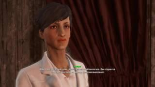 Fallout4 Кюри, дружеские отношения Curie Friendship SPOILERS