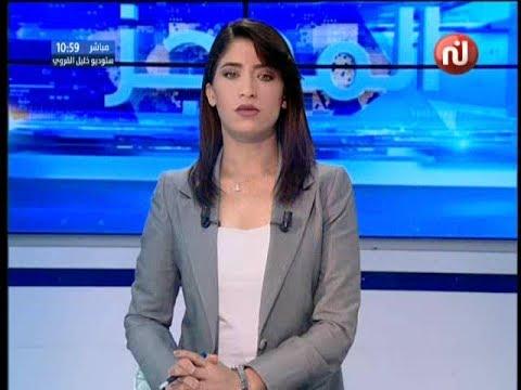 موجز أخبار الساعة 11:00 ليوم السبت 19 ماي 2018 - قناة نسمة