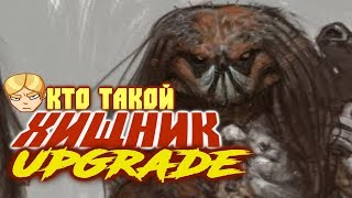 Кто такой Хищник Апгрейд(теория) Predator upgrade(ХИЩНИК 2018)