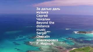 Сборник-9. Музыка Сергея Чекалина. Collection-9. Music By Sergei Chekalin.