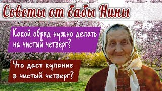 Баба Нина - Какой обряд нужно делать на ЧИСТЫЙ ЧЕТВЕРГ? Что даст купание в Чистый Четверг?