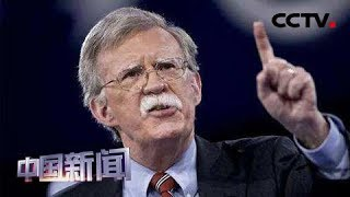 [中国新闻] 博尔顿离职引发美国政界和媒体界关注 | CCTV中文国际