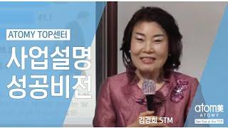 애터미TOP 화요 성공스쿨  사업설명 및 성공비전 /김경희STM