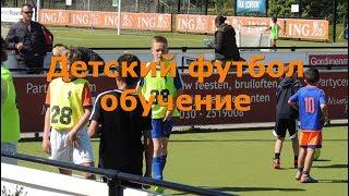 Детский футбол обучение