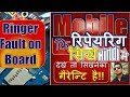 How to repair resistor fault in front speaker section of mobile phone in hindi 2018