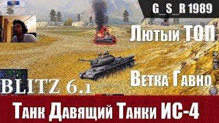 WoT Blitz - Танк ИС-4. ИМБОВЫЙ ТОП и УБОГАЯ ветка - World of Tanks Blitz (WoTB)