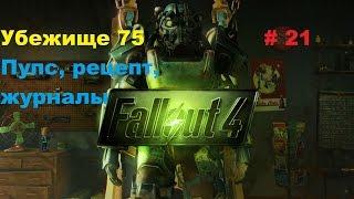 Прохождение Fallout 4 на PC Убежище 75, пупс, журналы, рецепт 21
