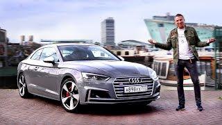 Audi S5 Тест Драйв 2017 Кое-что о ПередОзЕ / Игорь Бурцев обзор Audi S5 2017