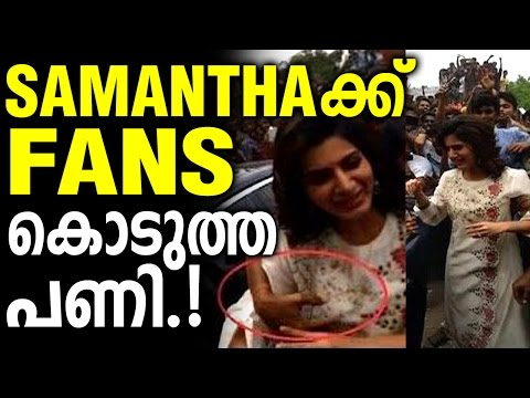 Samantha Ruth Prabhu Attacked by fans in...
