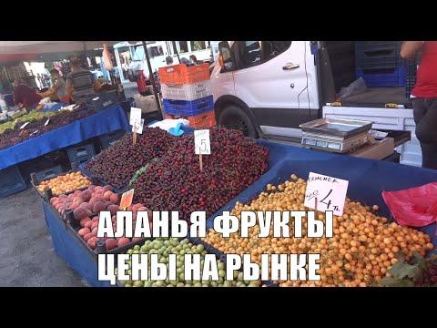 АЛАНЬЯ Рынок фруктов Цены Конец сезона клубники в Аланье