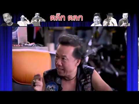 ฉากตลกจากหนัง แอนนา ชวนชื่น ปะทะ หม่ำ จ๊กม๊ก.mp4
