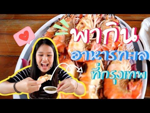 พากินร้านอาหารทะเล ที่หากินได้ในกรุงเทพไม่ต้องไปไกล !!   Vlog10