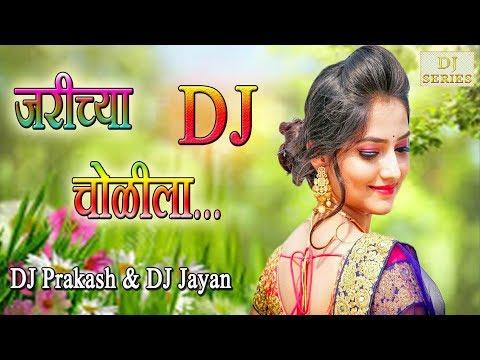 Jarichya Cholila  -  DJ PRAKASH - DJ JAYAN
