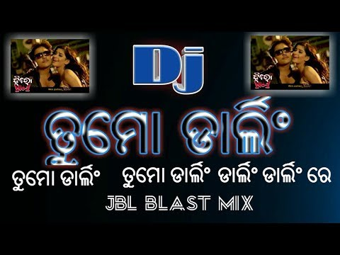 Tu Mo Darling Tu Mo Darling Tu Mo Darling Darling Re Odia Dj Song | HERO NO1 ODIA MOVIE SONG,