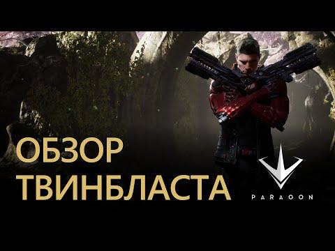 видео: Твинбласт - Обзор героя