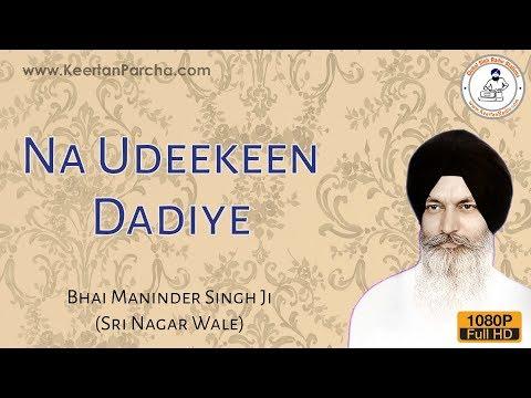 Na Udeekeen Dadiye | Bhai Maninder Singh | Sri Nagar Wale | Gurbani Kirtan | HD Video