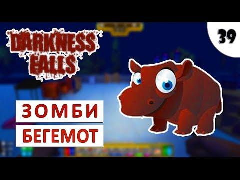 7 DAYS TO DIE (DARKNESS FALLS + ALPHA 18) #39 - ЗОМБИ-БЕГЕМОТ