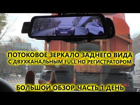 Потоковое видео зеркало заднего вида AVS0587DVR с двухканальным FullHD регистратором. Обзор 1 часть.