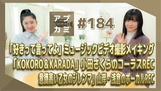 Juice=Juice「好きって言ってよ」ミュージックビデオ撮影メイキング・モーニング娘。'20「KOKORO&KARADA」小田さくらのコーラスレコーディング・つばきファクトリー「意識 ...