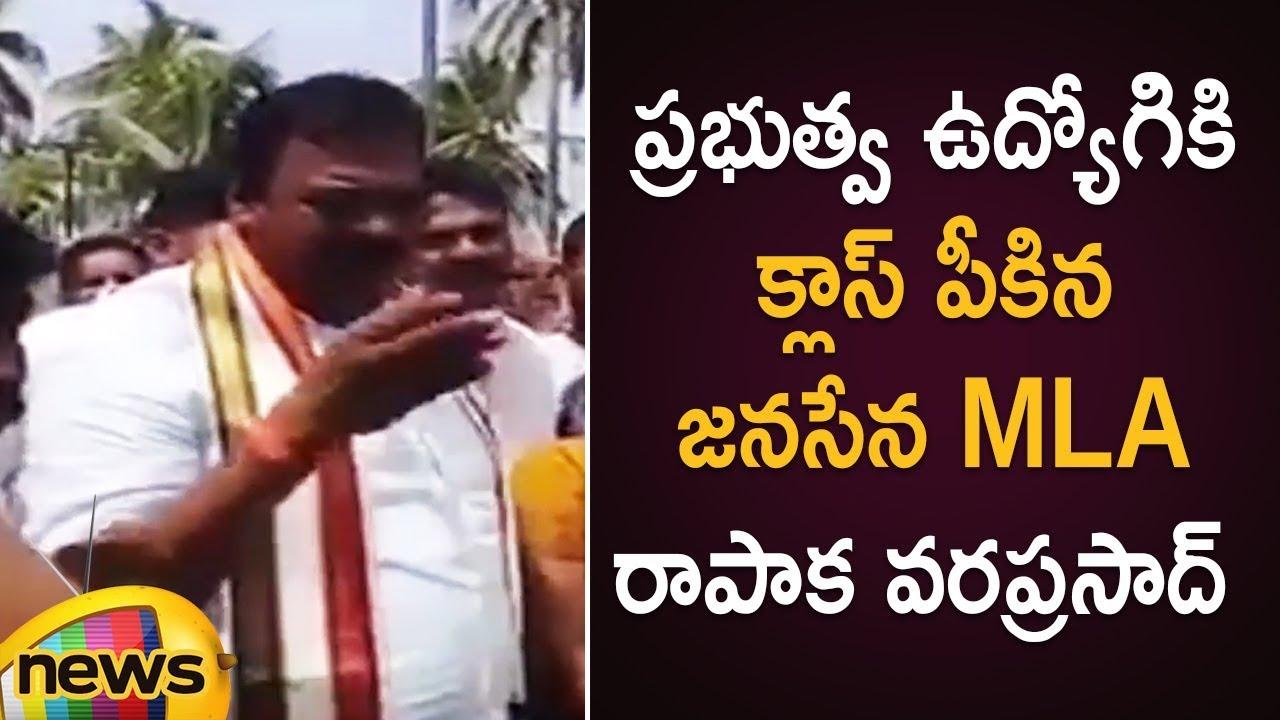 Janasena MLA Rapaka Varaprasad Fires On Government Employee | AP Political News | Mango News