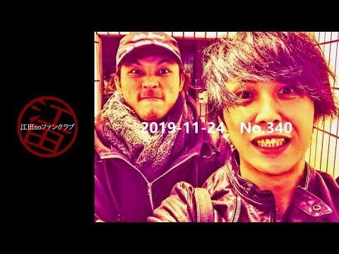 ネットラジオ「江田noファンクラブ」第340回放送(19/11/24)「イナダ組の思い出話!同い年のとある人の話だ!」
