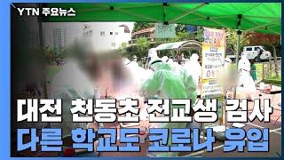 대전 천동초 전교생 검사...다른 학교도 코로나19 유입 / YTN