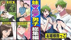 【漫画】妹マニア男子の総集編・妹が好き過ぎる兄の末路・・・(マンガ動画)