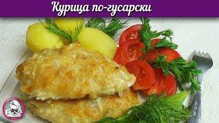 Куриное Филе с Начинкой. Курица по-гусарски. | уютнаяхозяйка 12+